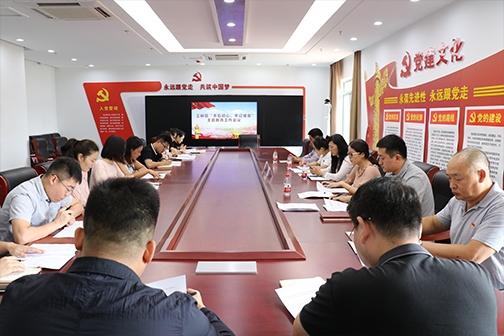 浙大山东工研院党支部开展主题教育工作会议
